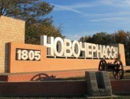 Сдача бытовой техники в Новочеркасске