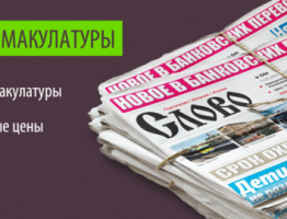 Пункт сдачи макулатуры в Новокуйбышевске