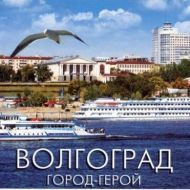 Адреса пунктов приема одежды в Волгограде