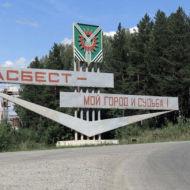 Адреса пунктов приема одежды в Асбесте