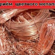Сдача металла в Бердске