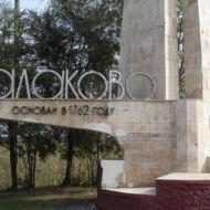 Самовывоз металла в Малышево чермет самовывоз в Курьяново
