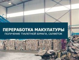 Пункты сбора макулатуры в Новотроицке