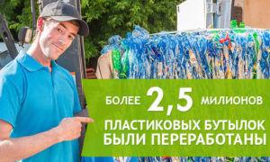 Пункты сбора ПЭТ тары и пластика в Краснодаре