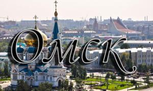 Прием использованных акб и батареек в Омске