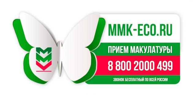 Прием макулатура москве адреса где сдать макулатуру в уссурийске