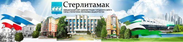 Административный центр Стерлитамакского района