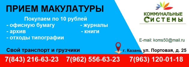 Казань вывоз картона макулатура в пензе номера