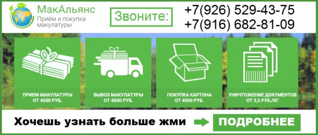 Сдача макулатуры в москве самовывоз макулатура лето 2010