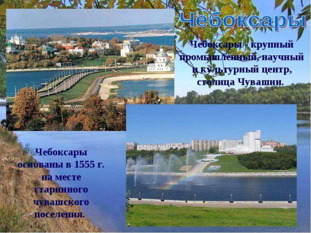 Чебоксары – крупный промышленный центр