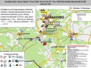 Экологическая обстановка в Иваново