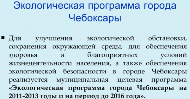 Экологическая программа города Чебоксары