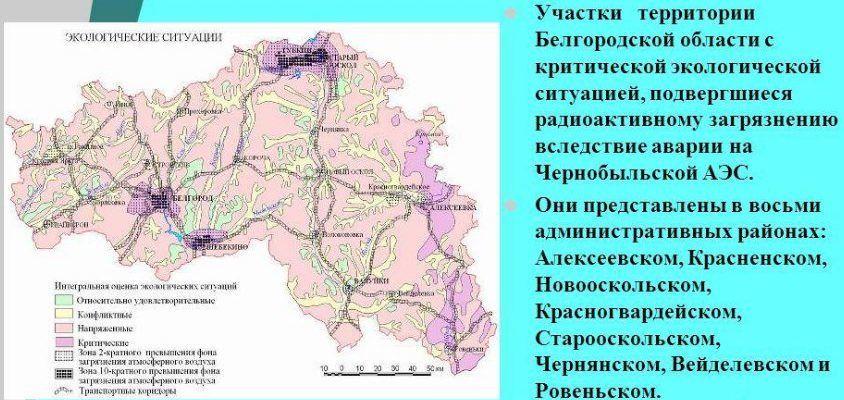 Экологическая ситуация Белгородской области