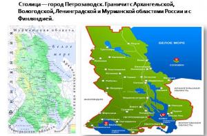 Экологическая ситуация Петрозаводска