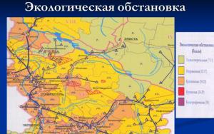 Экологическая ситуация в Ставрополе