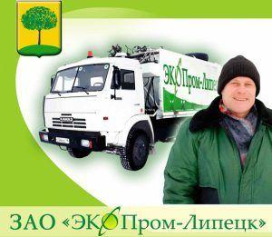 Экопром Липецк