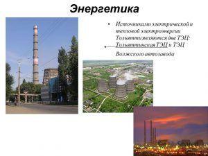 Энергетика в Волжске