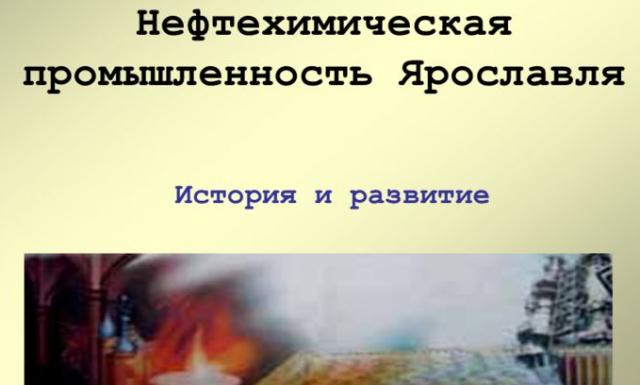 Нефтехимическая промышленность Ярославля