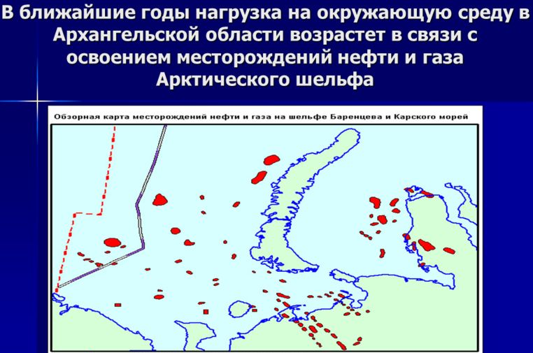 Окружающая среда в Архангельске