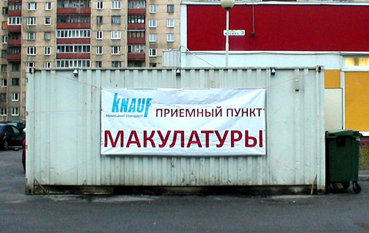 куплю макулатуру.ua