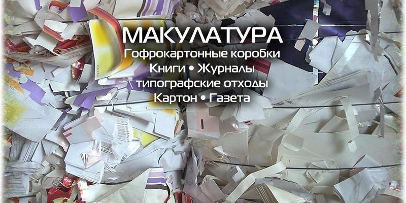 Приём вторсырья в Екатеринбурге