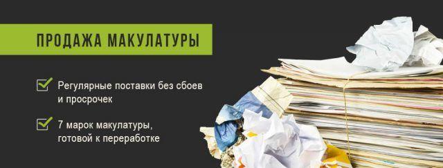 Продажа макулатуры в Москве