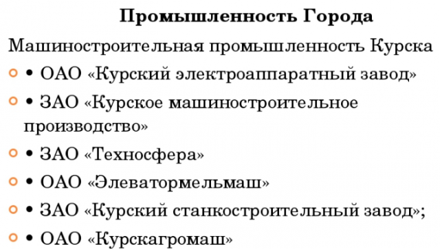 Промышленность Курска