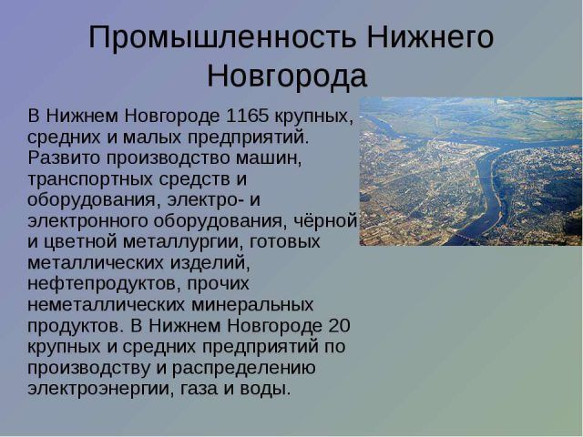 Промышленность Нижнего Новгорода