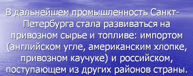 Промышленность Санкт-Петербурга