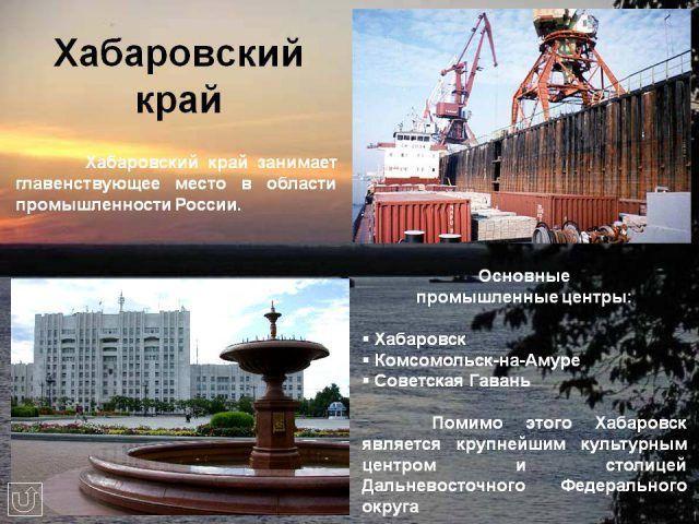 Промышленность в Хабаровском крае