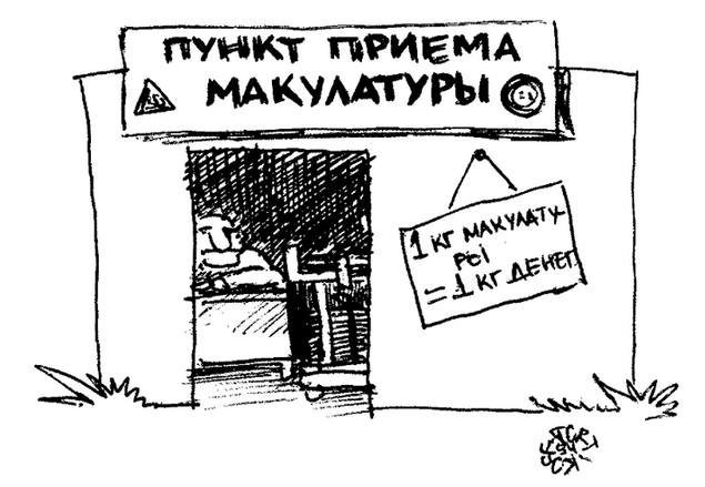 Пункт приема макулатуры в Сургуте