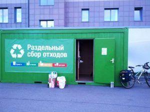 Пункт приёма вторсырья в Екатеринбурге