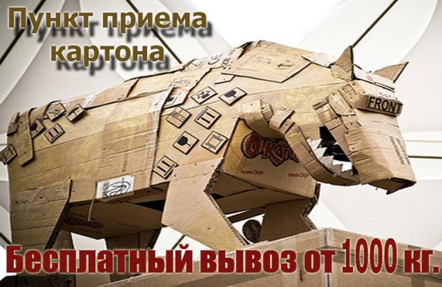Пункты приема макулатуры в Казани