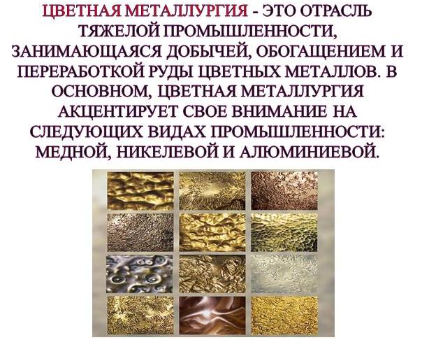 Цветная металлургия во Владиковказе