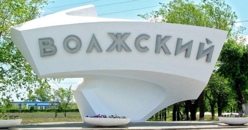 volzhskij