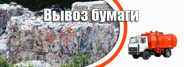 Вывоз бумаги в Нижнем Новгороде