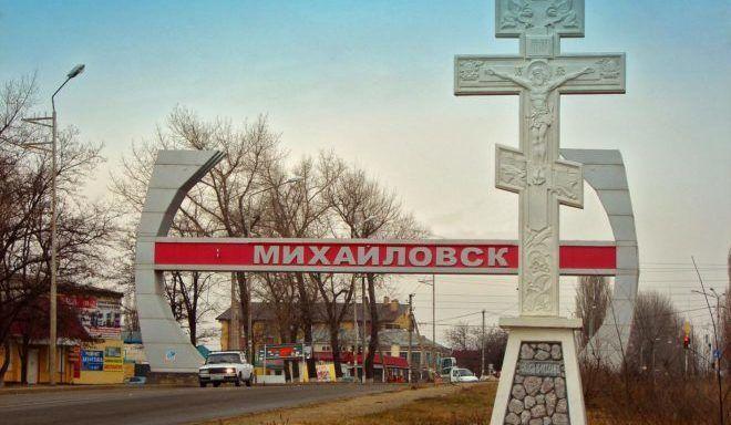 Михайловск