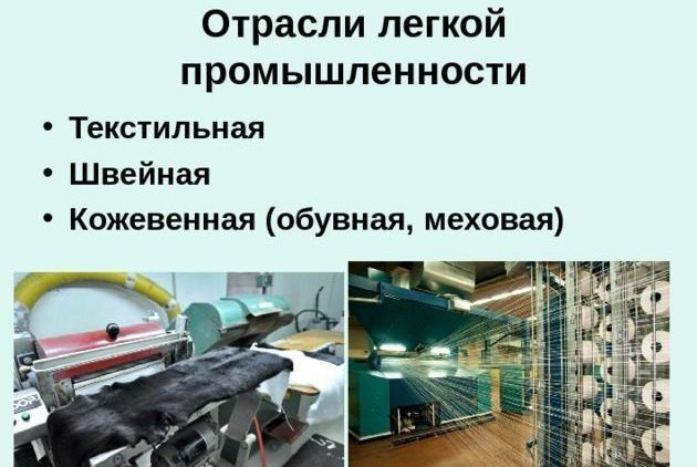 Отрасли легкой промышленности