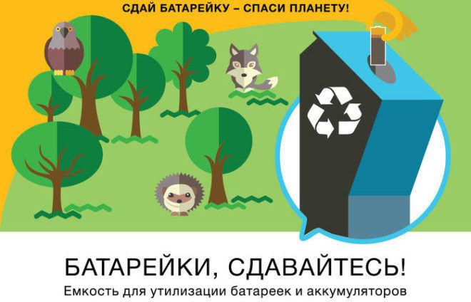 Батарейки вредны для экологии