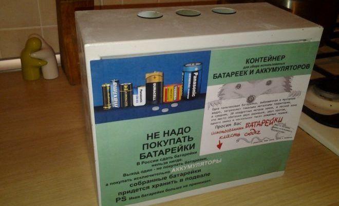 Контейнер для батареек