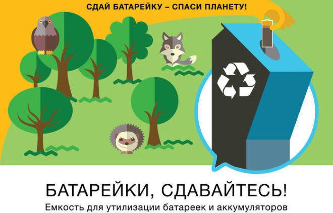 Опасность батареек для окружающей среды