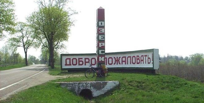 Озерск