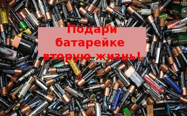 Подари батарейке вторую жизнь