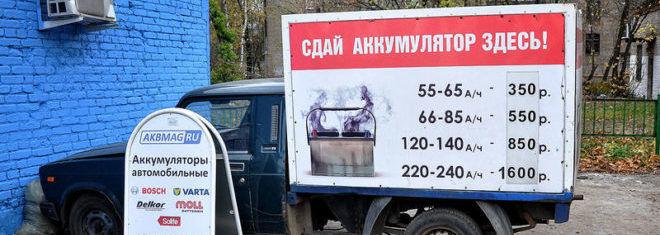 Пункт приема аккумуляторов н.новгород скупка металлолома в Дрезна