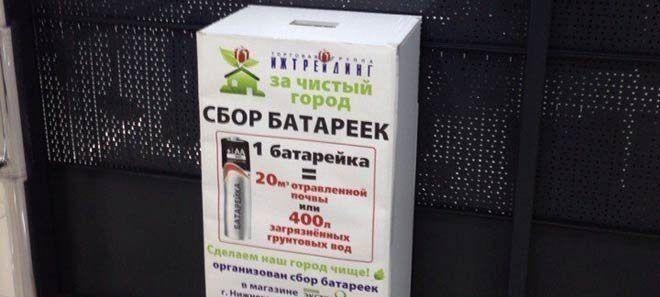 Пункт приема использованных батареек
