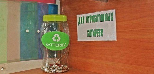 Пунты сбора батареек