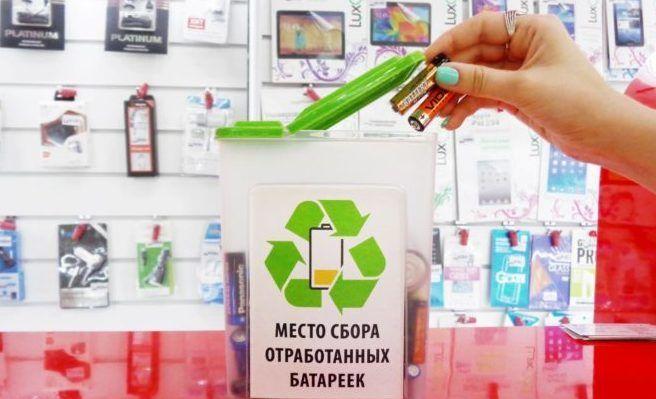 Сдавать батарейки на переработку