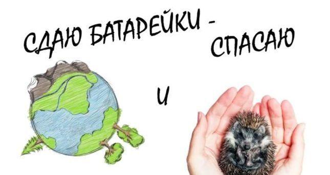 Спаси планету