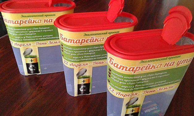 Специальные контейнеры для батареек