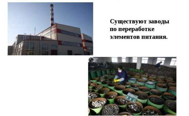 Существуют заводы по переработке элементов питания